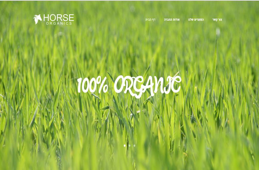 Horse Organic